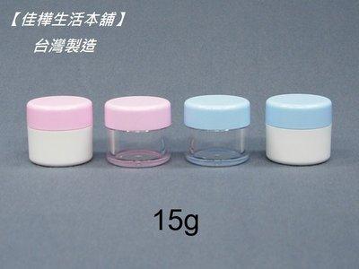 ~佳樺 本舖~MIT塑膠 盒 4種顏色可供選擇  BT~131 面霜盒化粧盒藥膏盒樣品盒瓶瓶罐罐 15g