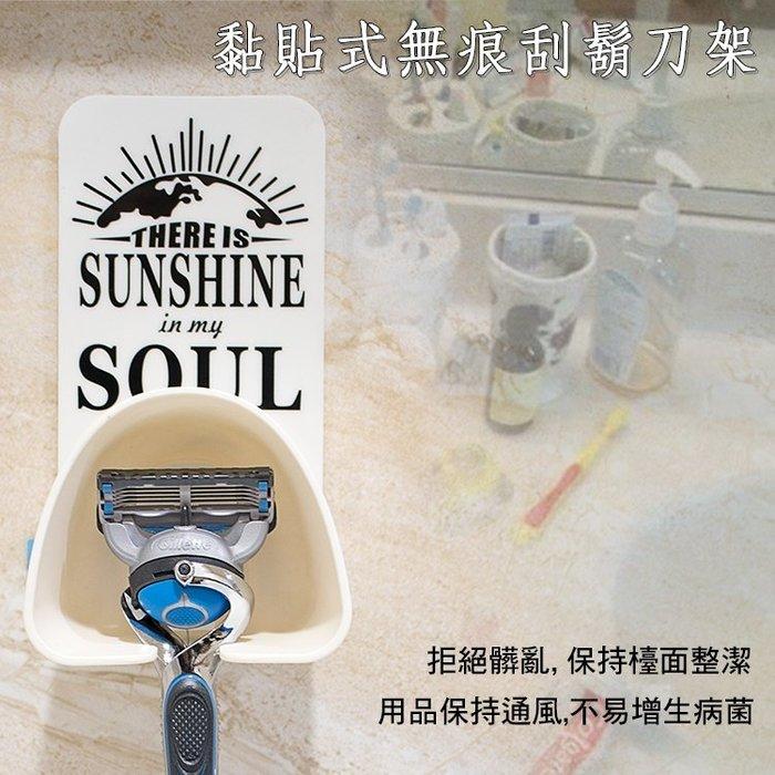 創意家居 隨手貼 刮鬍刀架 (1入) 無痕 吸壁式 無痕貼 置物架 居家 收納架 浴室用品