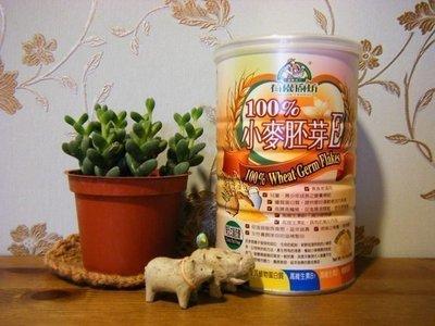 橡樹街3號 有機廚坊 100%小麥胚芽E 400g/罐【A24007】