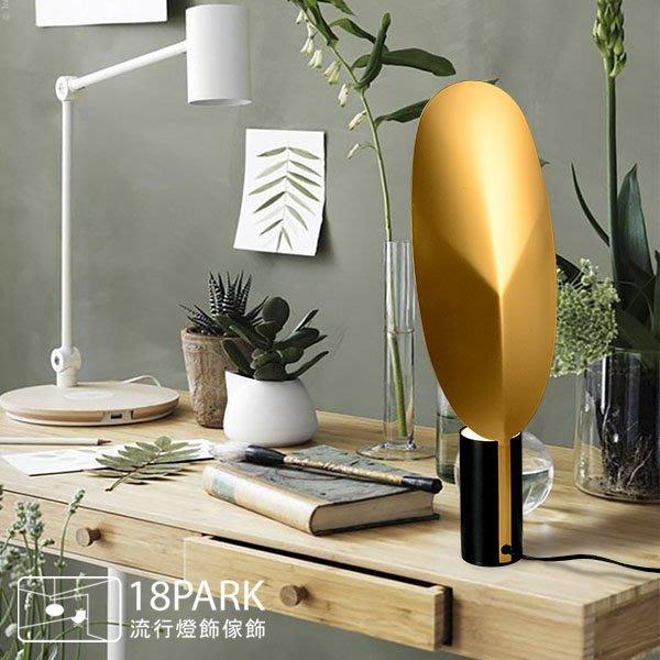 【18Park 】 簡潔時尚 Curtain table lamp [ 溫幕檯燈-大 ]