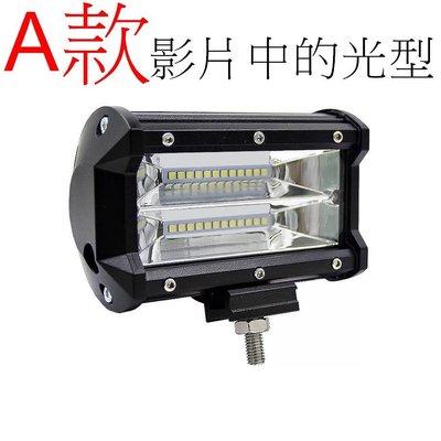 (台灣組裝生產) 72WLED 霧燈 露營燈 工作燈 市面上外型相同的燈太多 要亮要品質好就選這一款12V~24V