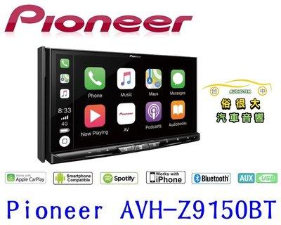 俗很大~先鋒 Pioneer AVH-Z9150BT 7吋DVD藍芽主機 CarPlay 超旗艦WiFi 智慧車載主機