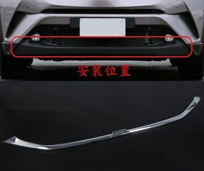 【易車汽配】豐田 TOYOTA C-HR 前保桿飾條 CHR 前保桿飾條 CHR 前保桿 裝飾亮條 前保險桿 裝飾條