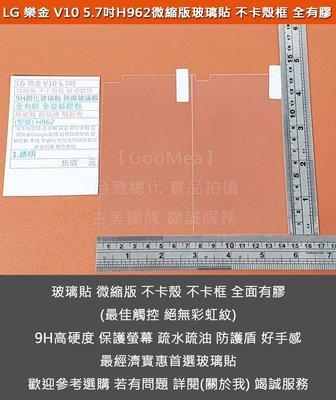 GooMea 特價出清LG 樂金 V10 5.7吋H962微縮版不卡殼框9H鋼化玻璃貼防爆玻璃膜全膠圓弧邊阻藍光