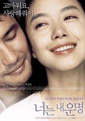 【藍光電影】你是我的命運/你是我的陽光 You Are My Sunshine 韓國(2005) 119-081