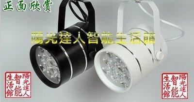 LED 9W 植物生長燈補光燈育苗燈紅藍光合作軌道燈9W優惠價980元