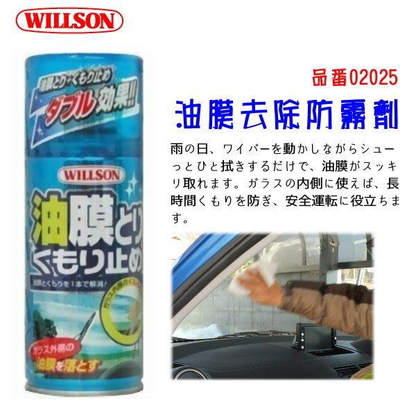 和霆車部品中和館—日本Willson威爾森 玻璃油膜去除防霧劑 油膜去除不易起霧雨滴不殘留視線瞬間清晰 02025