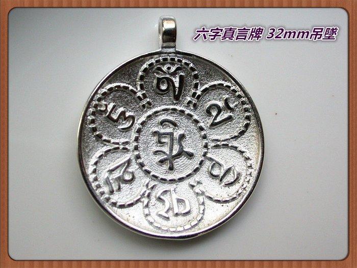 【雅之賞|藏傳|佛教文物】*特賣* 六字真言牌 32mm吊墜~Q052