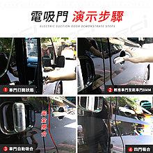 TOYOTA 汽車專用 電吸門 電動門 升級改裝套件 ALPHARD RAV4 GRANVIA CHR CAMRY
