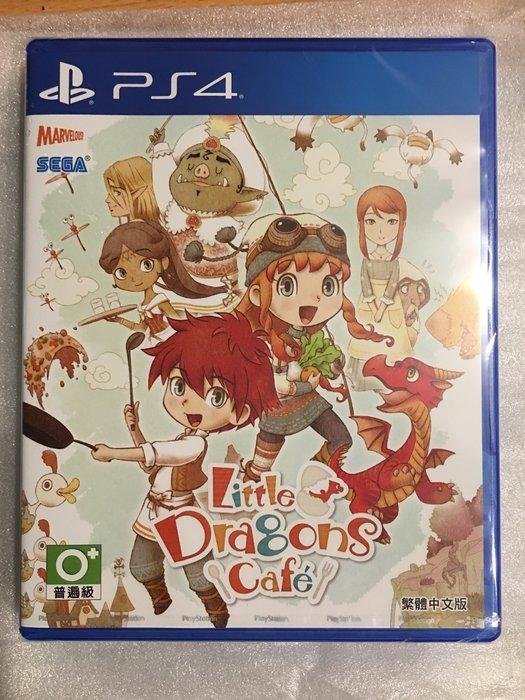 毛毛的窩 PS4 寶貝龍 Little Drajone Caf,e( 中文版)~保證全新未拆封