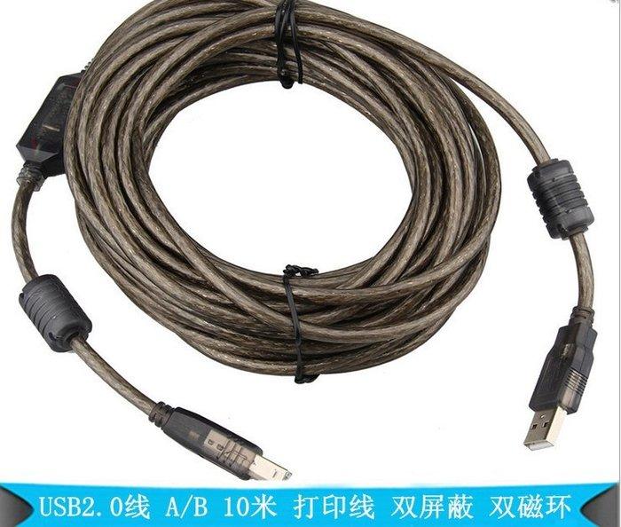USB2.0印表機資料線高速帶信號放大器連接線10米透明黑 833