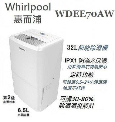 新品上架 公司貨 Whirlpool惠而浦 32L節能除濕機 WDEE70AW 含運