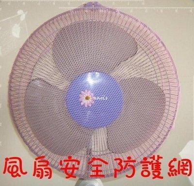 手滑so what【003228】:寶寶安全保護網/電風扇安全防護網--顏色隨機--電扇保護網/風扇套