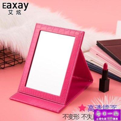 折疊化妝鏡臺式書桌面隨身便攜鏡子高清大小號梳妝學生公主鏡【每日一物】