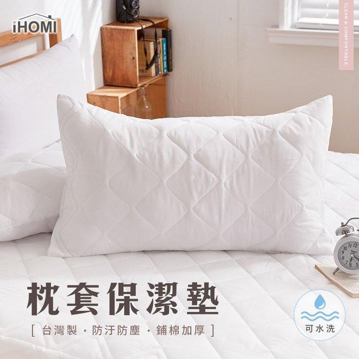 《衝評價》防潑水美式枕套保潔墊(2入) 台灣製 枕套 防汙 透氣 防塵