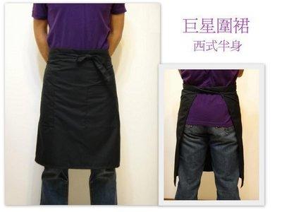 巨星專業圍裙 工作服 半身中版 圍裙 黑色款  輕防潑