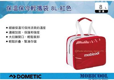 ||MyRack|| MOBICOOL ICECUBE MINI 保溫保冷輕攜袋-藍色 8L 式保冷提箱 保冰提袋