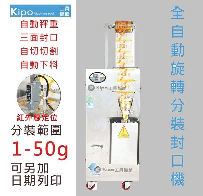 不規則產品旋轉下料-茶葉 茶包 茶袋 包裝封口 分裝包裝 中藥封口機-VHB010401A