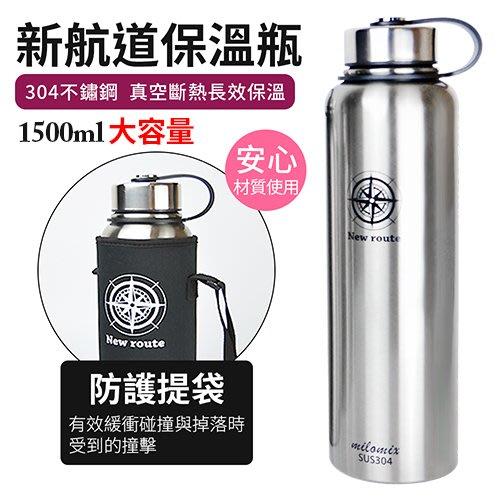 【新航道保溫瓶】1500ML 304不鏽鋼 罐子 水壺 熱水瓶 隨手杯 保溫杯 杯子 瓶子KLS1606[金生活]