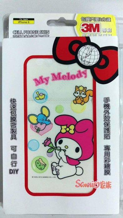 """《東京家族》 """"特價出清""""正版 melody 美樂蒂 iPhone 6/6S 4.7吋 手機殼專用彩繪膜保護膜包膜"""