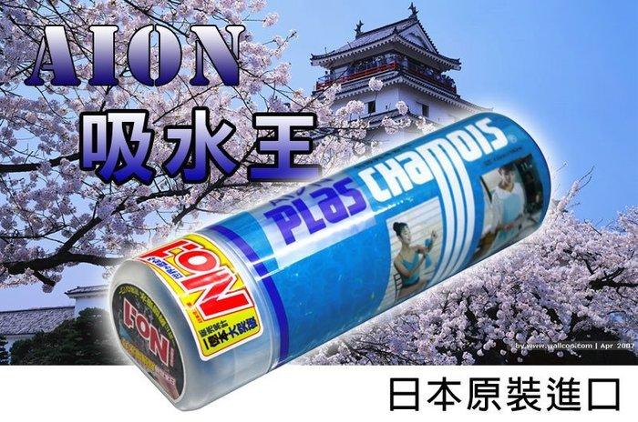 【福笙汽車精品】日本原裝進口吸水王 AION 超強力清潔吸水巾,吸水力%,合成羚羊皮巾