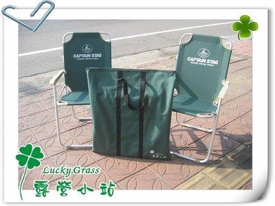 露營小站~【M-3873-A】日本 鹿牌 CAPTAIN STAG CS RV椅(鐵架)、明星椅,兩張椅子+收納袋1只
