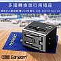 【刀鋒】Earldom 多國旅行充電插座 ES- LC10...