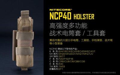 【錸特光電】NITECORE NCP40 HOLSTER 高強度多功能戰術電筒套 工具套 1000D尼 兼容市售手電筒