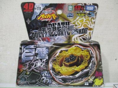 1龍騎士彈珠超人瓶蓋人爆丸戰隊戰鬥盤 TAKARA TOMY 戰鬥陀螺鋼鐵奇兵 BB-119 死亡羽蛇一千五佰零一元起標