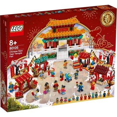 LEGO 樂高 積木 玩具 Chinese Festivals 新春廟會 80105 .