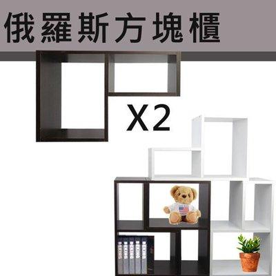促銷*好實在*033X2魔術方塊組合櫃(兩色) 收納櫃 雜誌櫃 置物櫃 桌上櫃  置物櫃 高低櫃 *造型百變