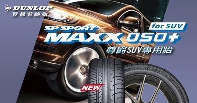 【樹林輪胎】MAXX 050+ 235/60-18 107W登祿普輪胎 SP SPORT SUV