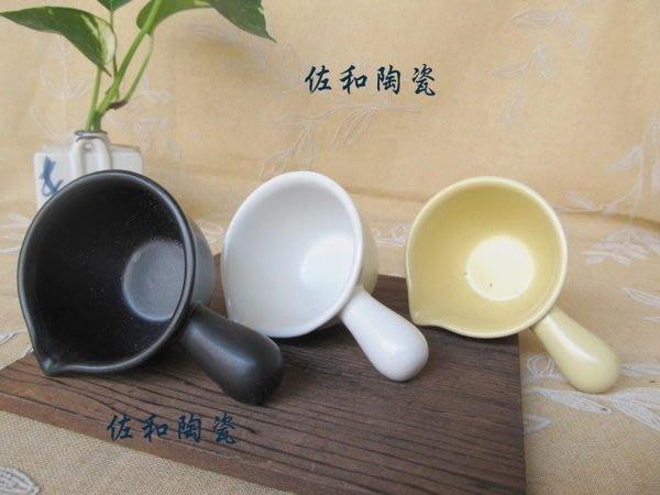 ~佐和陶瓷餐具~【82HP064-3 單柄醬汁杯】