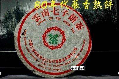 《和平藝坊》80年代繁體字7572普洱茶蔘香熟餅(無內飛)