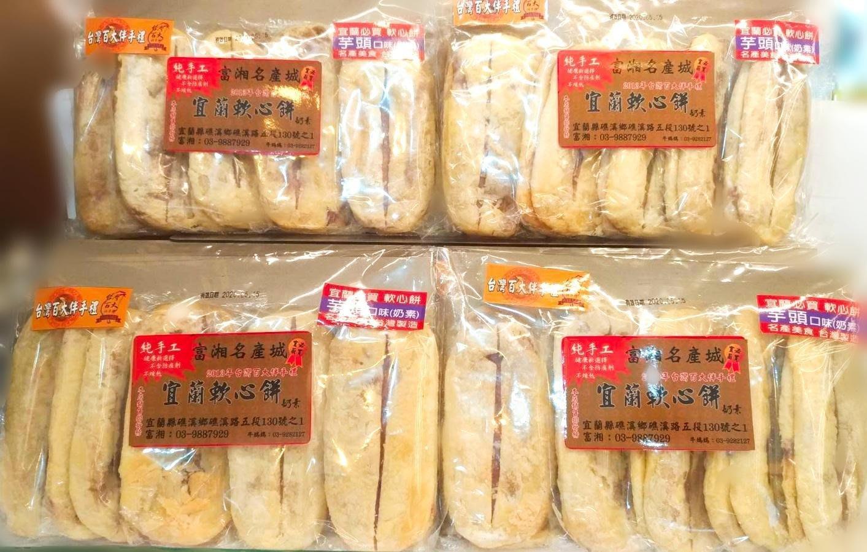 牛媽媽軟心牛舌餅 10片入特價100元 #蜜餞#宜蘭餅#牛舌餅#宜蘭名產#鴨賞