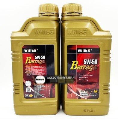 ╞微波機油╡WILLBO BARRAGE 5W50 SM 酯類長效全合成機油 (4瓶)下標區