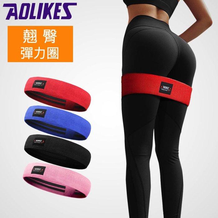 AOLIKES 原廠正品 瑜珈拉伸帶 彈力翹臀圈 阻力帶 深蹲阻力圈 蜜桃臀