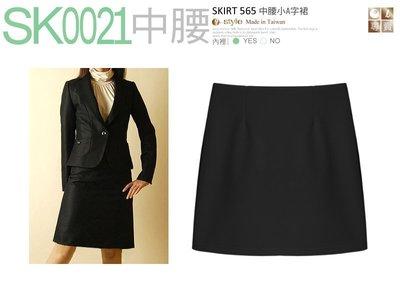 【SK0021】☆ O-style ☆中腰OL-A字裙彈性布料日韓流行款-大~小尺碼
