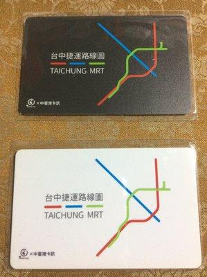 《CARD PAWNSHOP》悠遊卡 台中捷運路線圖 黑白兩款一套 特製卡 絕版 限定品