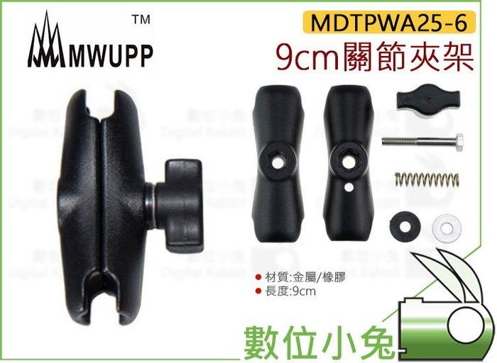 數位小兔【MWUPP 五匹 MDTPWA25-6 9cm關節支架】手機架 夾具 長關節 長夾 機車 重機 橫桿