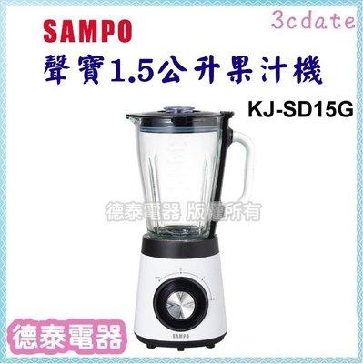 可刷卡~免運~SAMPO【KJ-SD15G】聲寶1.5公升果汁機【德泰電器】