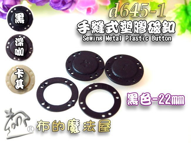 【布的魔法屋】d645-1黑色22mm手縫圓型塑膠磁釦(買10送1,塑鋼磁釦塑膠磁扣,拼布包圓形磁釦,塑鋼磁扣磁鐵扣)