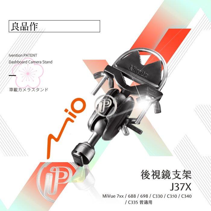 破盤王 台南 Mio 行車記錄器【雙球 後視鏡支架+原廠卡榫】MiVue C310 C320 C325 C330 C335 C340 C350 J37X