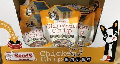 ♈叮叮♈ 好市多 Costco代購 SEEDS 惜時 寵物雞肉小圓片(600公克) 飼料 點心 汪星人 狗狗 小狗寶貝