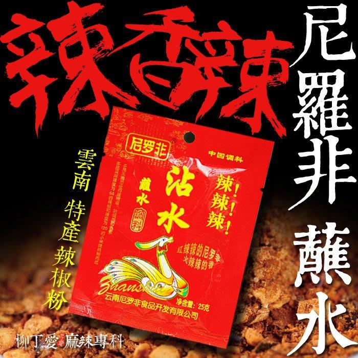 柳丁愛☆雲南 尼羅非沾水25g【A252】蘸水 雲南特製辣椒粉 保證美味 燒烤