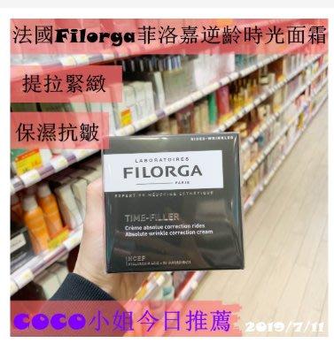法國Filorga菲洛嘉逆齡時光面霜Time Filler提拉緊致抗老保濕50ml