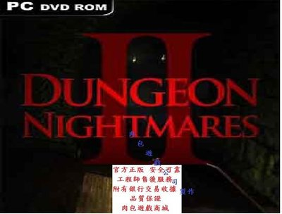 PC版 肉包遊戲 STEAM 地下城惡夢2 記憶 Dungeon Nightmares II : The Memory