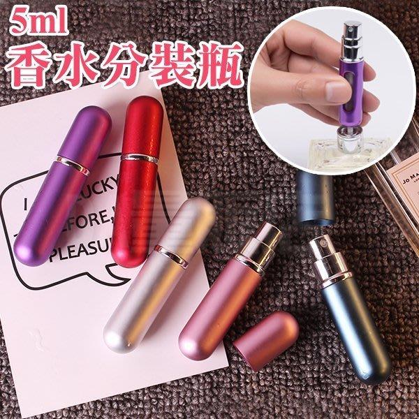 香水分裝瓶 香水瓶 5ml 填充式 噴霧瓶 隨身瓶 鋁製 香水罐 底部填充 顏色隨機(V50-1508)