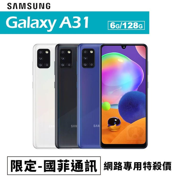 Samsung Galaxy A31 6G/128G 6.4吋智慧型手機 國菲通訊