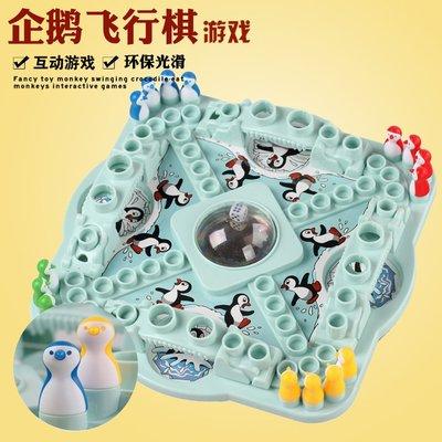 早教聚會企鵝飛行棋兒童玩具跳子棋親互動益智動腦玩具桌面游戲壹號